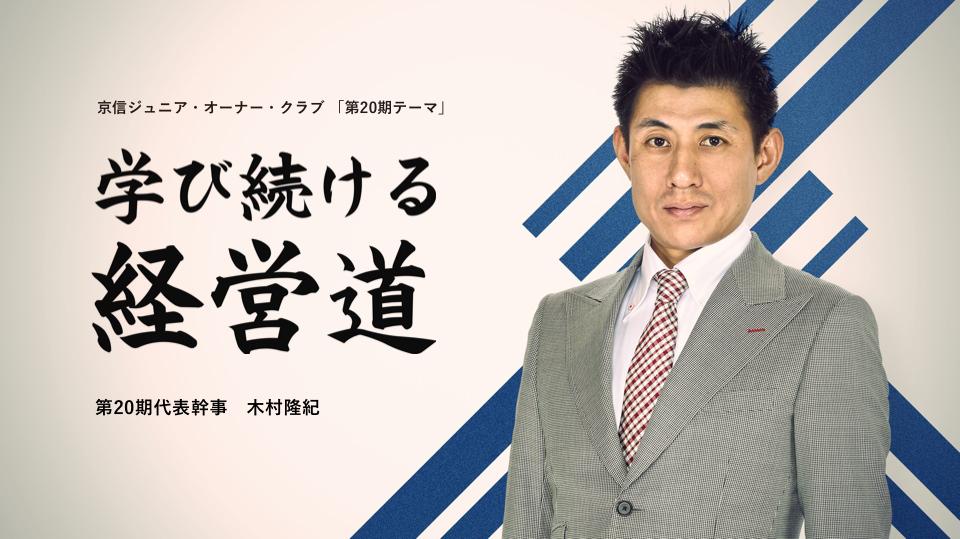 京信ジュニア・オーナーズクラブ 「第20期テーマ」学び続ける経営道。第20期代表幹事 木村隆紀