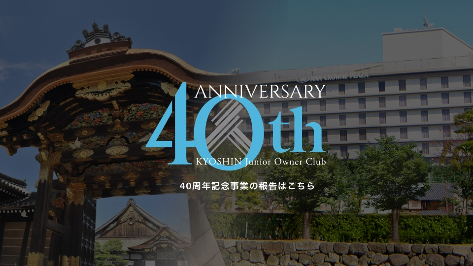 京信ジュニア・オーナーズクラブ 40周年記念事業 報告はこちら