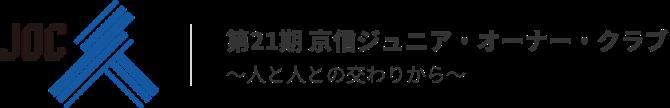 JOC 第21期ジュニア・オーナー・クラブ