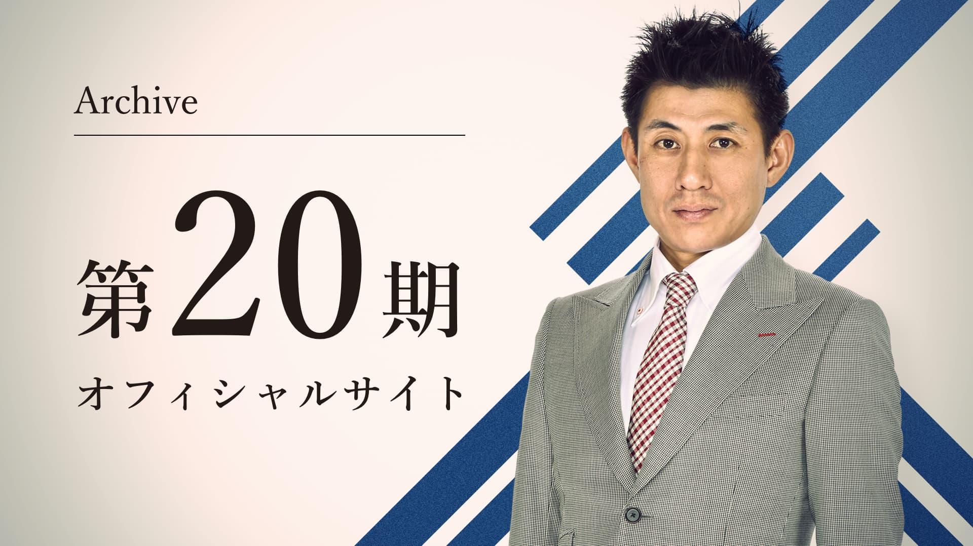京進JOCオフィシャルサイト|20期