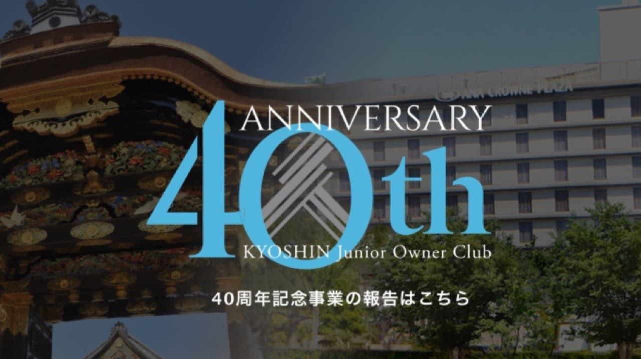 40周年記念事業の報告はこちら