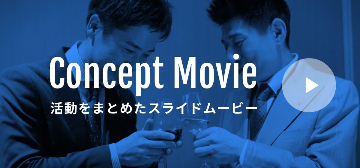 Concept Movie 活動をまとめたスライドムービー