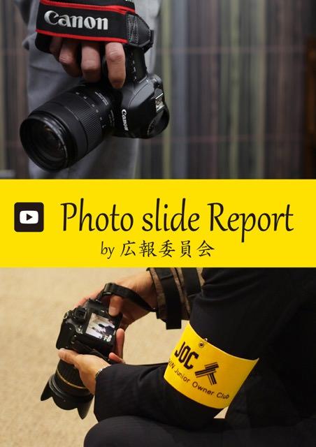 Photo Slide Report